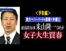 第99位:《予告編》新潟県知事・米山氏が複数女性と援助交際 thumbnail