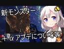 【MHW】HR240の紲星あかりの新大陸探訪part15【VOICEROID実況】