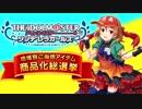 第18位:【デレマス】地域別ご当地アイテム商品化総選挙 紹介動画 thumbnail