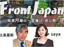 【Front Japan 桜】ファシズムに道を開くのは誰か / また中国系企業か?年金機構の業務委託 / 日米首脳会談 / 情報開示すべきでない公文書の見極め[桜H30/4/18]