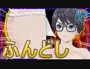 【尻動画】ふんどしが似合う男性ランキング!