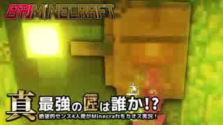【日刊Minecraft】真・最強の匠は誰か!?絶望的センス4人衆がMinecraftをカオス実況第四十五話!