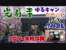 【PCX】原付2種 光前寺・こまくさの湯 ゆるキャン△聖地巡礼 - 720p