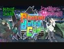 【ポケモンUSM】Photon_Delta_CupでPlusUltra!VS緑黄色氏
