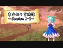 【東方卓遊戯】東方妖々冒険譚【SW2.0】Session 3-2