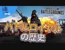 【バトルロイヤルゲームの歴史】ゆっくりのSteamひみつ探偵団17