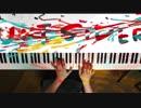 【ピアノ】「アウトサイダー」弾いてみた@深根