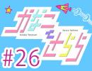 『かなことさらら』 #26【ラジオ版】