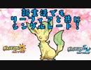 【ポケモンUSM】リーフィアと勝利を積み上げるシングルレート#19【15xx】