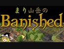 【ゆっくり実況】 まり山岳のBanished Part 1 【日本語化】