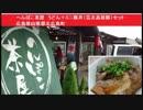 へんぽこ茶屋 うどん+ミニ豚丼(芸北高原豚)セット 広島県山県郡北広島町 物産売り場もあり、ミニ道の駅