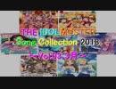 第2位:THE IDOLM@STER Song Collection 2018 ~Vol.03 3月~ thumbnail