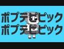 【マッシュアップ】ポプテピピックポプテピピック