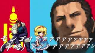 【MUGEN】凶悪キャラオンリー!狂中位タッグサバイバル!Part32(B-4)