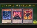【遊戯王ADS】レッドアイズ・ディアボロス