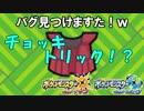 【ポケモンUSM】漸進寸進ダブルレート実況 39 【チョッキトリック】