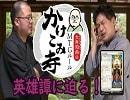 【MTG】大角和尚のMTGルールかけこみ寺 vol.1 ~英雄譚とは?...