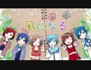 【MEIKO・KAITO】風になる【年長組×3でカバー】