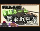 WoT 黄緑ネームの戦車戦風景 05回目 A-43 ゆっくり実況