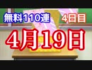【スクフェス】ただただヤバい無料110連勧誘 4日目 今日は4月19日ですね… 4月19日ですね…!!!