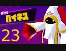 【実況】 ジャマハローア!一緒に旅をしよう!(※ただし仲間はとっかえひっかえ) 23 【スターアライズ】