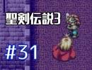 #31【聖剣伝説3】ちょっと希望を担いでくる【実況プレイ】