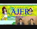 『第一回フェイクニュース大賞結果報告第二部①』吉田康一郎 AJER2018.4.19(5)