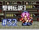 #32【聖剣伝説3】再び希望を担いでくる【実況プレイ】 -2周目開始-