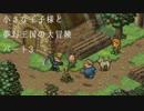 【ポポローグ】小さな王子様と夢幻王国の大冒険 Part.3【実況】