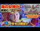 クロちゃんのもっと海パラダイス【#1(3/4)海の女神が微笑む?】