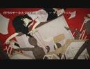 【ニコカラ】イドラのサーカス/DIVELA REMIX -4キー
