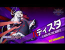 「BLAZBLUE CROSS TAG BATTLE」キャラクター紹介PV第8弾