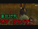 【PS4:Dead by Daylight】東北地方オア・アライブ #4