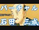 4分15秒でわかるバーチャル石田三成 【バーチャルYouTuber】