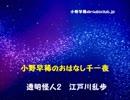 小野早稀『透明怪人2』江戸川乱歩