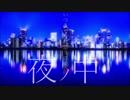 【尋音】lust blue【歌ってみた】 thumbnail