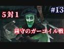 【ソウルシリーズツアー3章】ダークソウル2~スカラーオブザファーストシン~part13