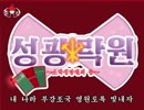 【北朝鮮版】プリパラ - 走っていこう未来へ