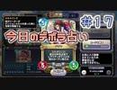 【実況】今日のデボラ占い【DQR】 Part17