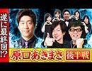 万発・ヤングの今がぱちドキッ! 第49話 (2/2)