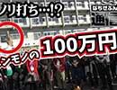 《100万円100人ノリ打ち》3周年オフ会に動画特別チームで参加してみた結果。【ぱちせぶん通信#8】【パチ7】