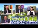 【Ch北海道】こちらチャンネル北海道 Vol.3[桜H30/4/19]