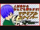 第93位:【#02】ダンメ、狙い撃つ【マテリアルスナイパー】