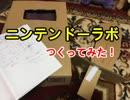 【単発】ニンテンドーラボ作ってみた。