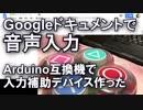 Googleドキュメント音声入力のための補助デバイス作った【Arduino工作】