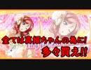 焔のラブライブ!SIF実況プレイSS #79「ポジティブが溢れ出す誕生日」