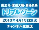 南圭介、渡辺大輔、馬場良馬 ミツトーーーク!!!(トリプル・ゾーン #73)チャンネル生放送