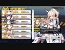【アズールレーン】綾波ちゃんの魚雷すごい?4【戦術研究:VS.夕張】