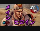 【北斗が如く】メインヒロイン、ジャグレさん#10【実況プレイ】