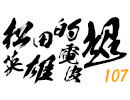 【第107回】松田的超英雄電波